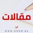 كله فاسد المهم.. ظهره بخير مش القدس!