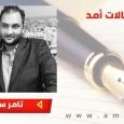 المفارقة السياسية قبيل الانتخابات التشريعية الفلسطينية 2021