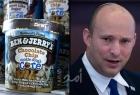 """هستريا سياسية في إسرائيل بعد قرار """"بن و جيري"""" بمقاطعة المستوطنات"""