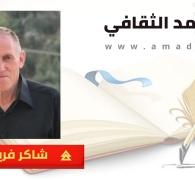 رحيل شاعر فلسطين ماجد الدجاني
