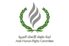 لجنة حقوق الإنسان العربية تستعرض آفاق عملها المستقبلي