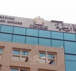 """""""الخارجية الفلسطينية"""": وفاة مواطنة في صفوف الجالية السعودية بـ""""كورونا"""""""