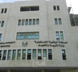 وزارة التعليم بغزة تعلن عن عقد أول ملتقى تربوي حواري لمديري المدارس والمشرفين التربويين