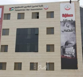 رام الله: نقابة المحامين تقرر شطب إجازة المحاماة لعدد من القضاة وتعلق فعالياتها النقابية