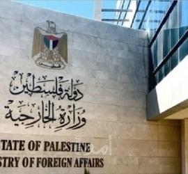 الخارجية الفلسطينية تطمئن شعبنا على سلامة الجالية في السودان