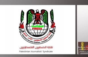 قصف (33) مؤسسة إعلامية واصابة 170 صحفياً في غزة والضفة