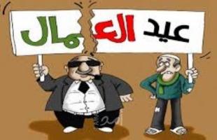 """فصائل وكتل عمالية: ليكن """"عيد العمال"""" مناسبة لتصعيد النضال ضد الاحتلال والفساد والقهر والاضطهاد"""