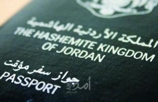 الأردن تصدر قرارا جديدا فيما يخص جوازات سفر المقدسيين