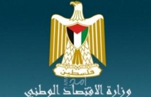 وزارة الاقتصاد: إغلاق 23 منشأة وتحرير 109 غرامات مالية في الضفة بسبب مخالفة الإجراءات الصحية