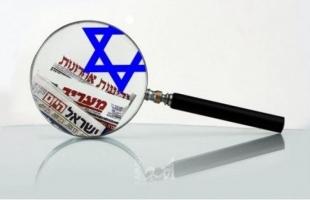 أهم ما جاء في الصحافة الاسرائيلية 2020-2-3
