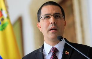 """وزير خارجية فنزويلا: علاقتنا مع روسيا """"أخوية"""""""