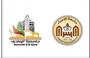 """جامعة الإسراء توقع مذكرة تفاهم مع جامعة """"الوادي"""" الجزائرية"""