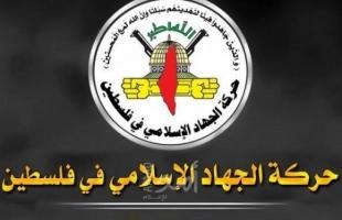 الجهاد: الانتخابات في ظل الاحتلال تشكل هروباً من استحقاق إعادة بناء المشروع الوطني