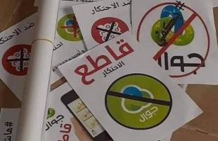 رفضا للاستغلال..غزة: صحفيون ونشطاء يدشنون حملة ضد شركة جوال