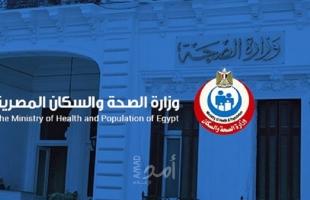 """الصحة المصرية تعلن موعد تسجيل الفئات المستحقة للحصول على لقاحات """"كورونا"""""""