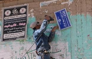 """غزة.. حالة سخط شعبية بعد تغيير بلدية """"بيت حانون"""" أسماء بعض الشوارع - صور وفيديو"""