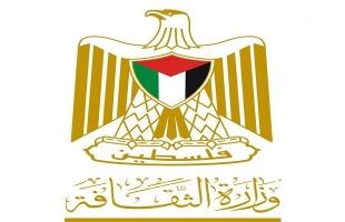 رام الله: وزارة الثقافة تباشر تنفيذ برامج ثقافية طويلة الأمد