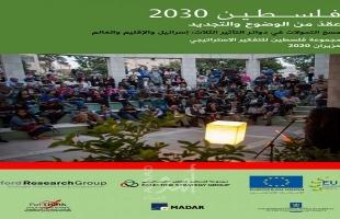 """تقرير """"فلسطين 2030"""" عقد من الوضوح والتجديد"""