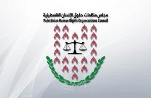 مجلس المنظمات يطالب بالإفراج الفوري عن المعتقلين لدى الشرطة الفلسطينية