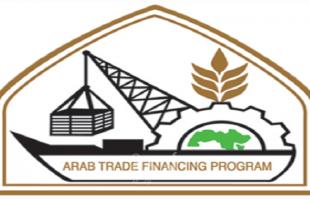 الاجتماع الثالث والعشرون بعد المائة لمجلس إدارة برنامج تمويل التجارة العربية