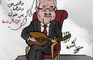 خدوا المناصب والمكاسب والتشريعي والمنظمة بس خلولي كرسي الرئاسة