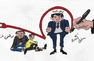 موظفي الضفة وغزة