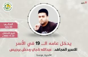 """مهجة القدس: الأسير """"عبد الله برجيس"""" يدخل عامه الـ (19) في سجون الاحتلال"""