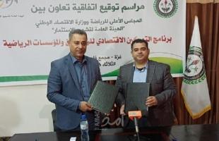 غزة: انطلاق برنامج التمكين الاقتصادي للرياضيين لتمويل المشاريع الصغيرة