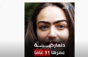 بالفيديو.. فتاة دنماركية تثير الجدل بإطالة شعر وجهها