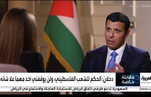 فيديو - دحلان: عباس دمر ما انجزه الشهيد أبو عمار ويعمل على تصفية كل من يخالفه