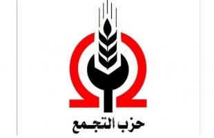 حزب التجمع: مبادرة مصر لإعمار غزة تأكيد لموقفها الداعم لنضال الشعب الفلسطيني