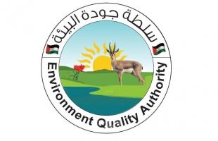سلطة جودة البيئة تصدر تقريرًا حول أعداد الشكاوى الواردة إليها لعام 2020