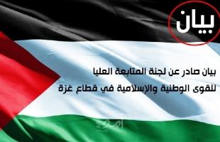 لجنة المتابعة للقوى الوطنية والاسلامية تدعو لتصعيد هبة القدس وتشكيل قيادة موحدة