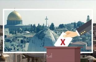 د ب أ: مخاوف فلسطينية من منع إسرائيل الانتخابات في القدس