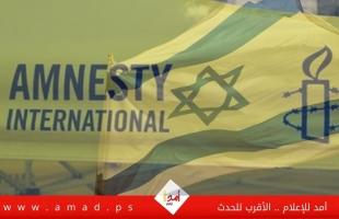 """""""أمنستي"""" تتهم إسرائيل بارتكاب جرائم حرب"""