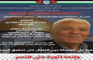 رحيل المناضل الوطني المهندس سعد الدين محمد الغندور