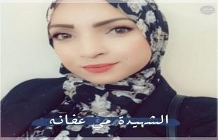 """شهيدة حاجز حزما هي د. """"مي عفانة"""" من سكان بلدة  أبو ديس في القدس"""