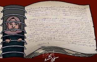 إستبرق أبو جامع