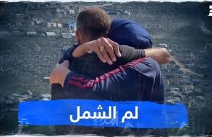 """ماذا يعني إسقاط بند """"لمّ الشمل"""" من قانون المواطنة الإسرائيلي؟"""