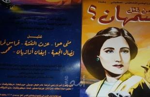 من قتل أسمهان! للمخرج نزار الزعبي