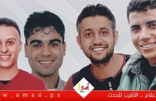 نادي الأسير يطالب بالكشف عن مصير الأسرى الأربعة