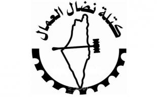كتلة نضال العمال تتضامن مع الاتحاد العام لنقابات عمال السودان