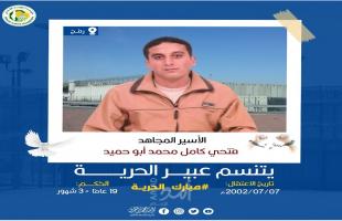 """""""مهجة القدس"""": الأسير المجاهد فتحي أبو حميد يتنسم عبير الحرية بعد اعتقال دام (19) عامًا"""