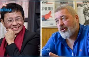 فوز الصحفي الروسي موراتوف والصحفية الفلبينية ريسا بجائزة نوبل للسلام لعام 2021