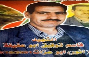 ذكرى الشهيد قاسم توفيق مصطفى أبوعفيفه