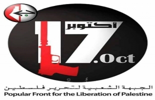 """غزة: مسيرة لـ""""الجبهة الشعبية"""" بذكرى اغتيال وزير إسرائيلي"""
