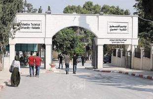 مجلة جامعة فلسطين التقنية للأبحاث تحصل على مُعامل التأثير العربي