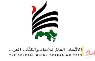 القاهرة: الاتحاد العام للأدباء والكتاب العرب يعلن عن تضامنه مع المقدسيين