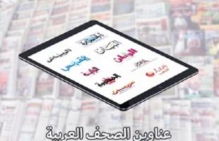 عناوين الصحف العربية في الشأن الفلسطيني 11/7/2021