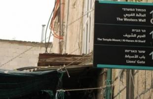 الإسلامية المسيحية تحذر من مشاريع التهويد في القدس